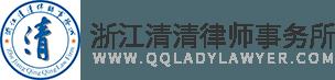 浙江清清律师事务所